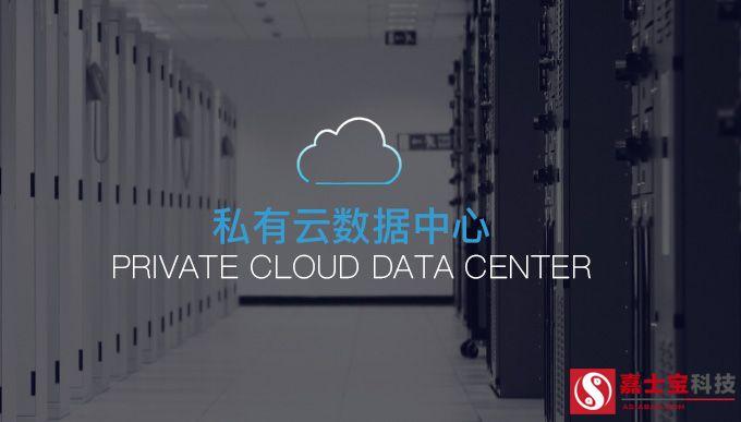 大数据私有云数据中心-北京嘉士宝科技