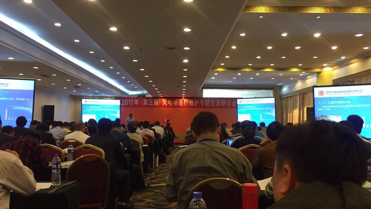 2017中电联会议,北京嘉士宝科技